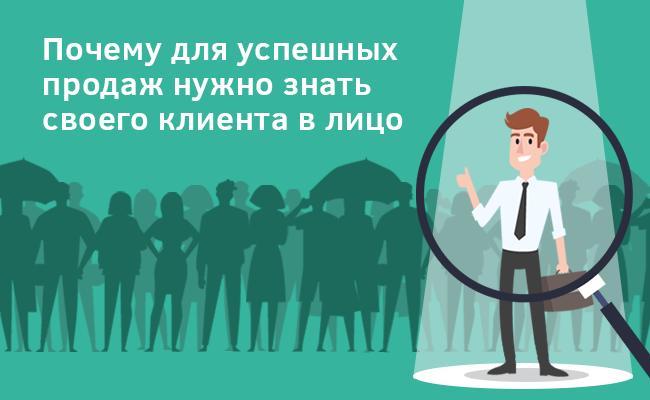 Почему для успешных продаж нужно знать своего клиента в лицо?