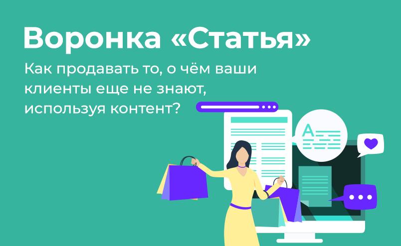 """Воронка """"Статья"""". Как продавать, то, о чём ваши клиенты еще не знают, используя контент?"""