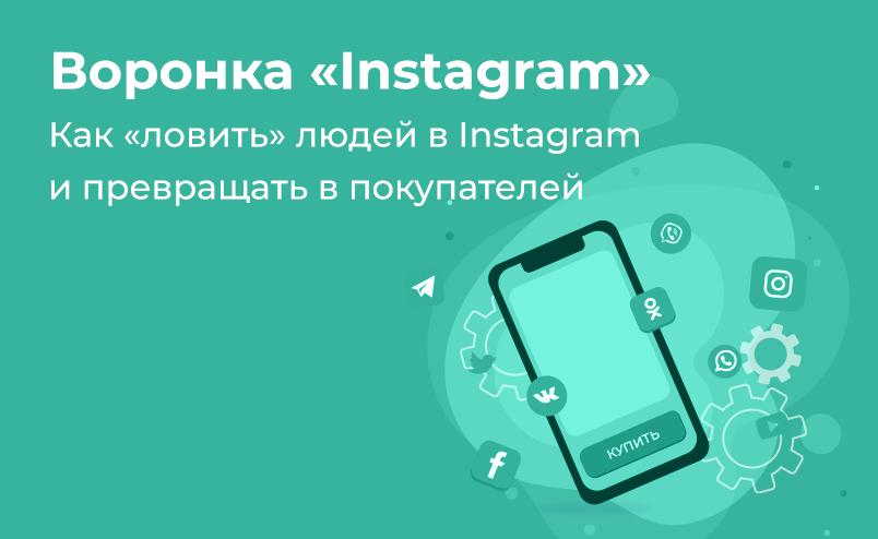 """Как """"ловить"""" людей в Instagram и превращать в покупателей?"""