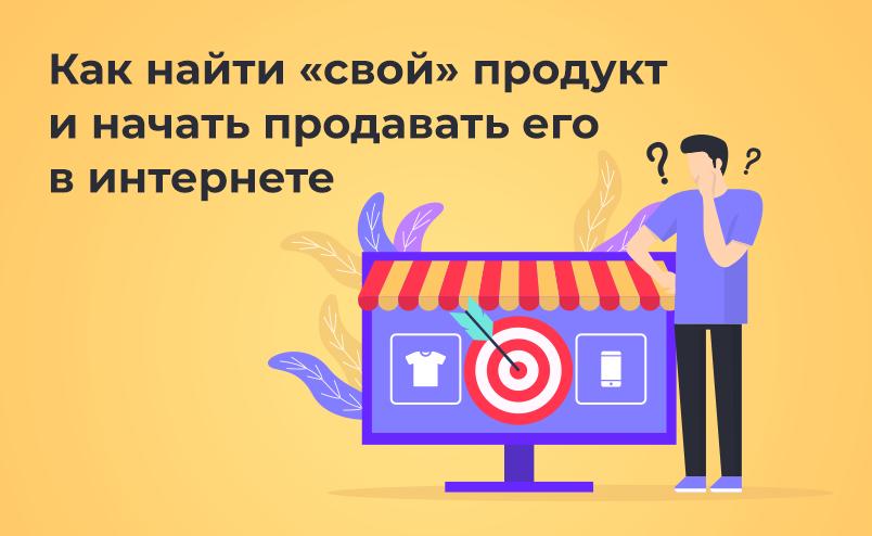 Как выбрать товар для онлайн-продаж? 5 эффективных советов для начинающих предпринимателей